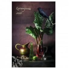 Calendar 2021 cu imagini, 31x48cm - Extravaganza